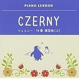 ピアノレッスン ツェルニー50番練習曲(上)