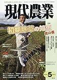 現代農業 2017年 05 月号 [雑誌] 画像