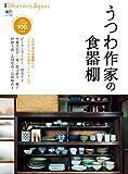 別冊Discover Japan うつわ作家の食器棚[雑誌]