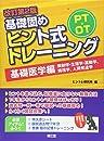 PT・OT基礎固め ヒント式トレーニング 基礎医学編 (改訂第2版)
