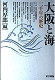大阪と海―二千年の歴史