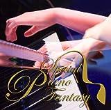 LIVEアルバム スペシャル・ピアノ・ファンタジー