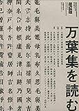 現代思想 2019年8月臨時増刊号 総特集◎万葉集を読む (現代思想8月臨時増刊号)