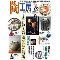 陶工房 No.88: 観る、知る、作る。陶芸家に学ぶ焼き物づくりの技 (SEIBUNDO Mook)