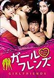 ガールフレンズ[DVD]