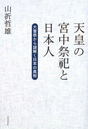 天皇の宮中祭祀と日本人―大嘗祭から謎解く日本の真相