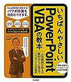 いちばんやさしいPowerPoint VBAの教本 人気講師が教える資料作りに役立つパワポマクロの基本 (「いちばんやさしい教本」シリーズ)
