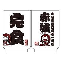艦隊これくしょん -艦これ- 赤城完食 湯のみ
