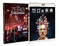 ゼロの未来 [Blu-ray]