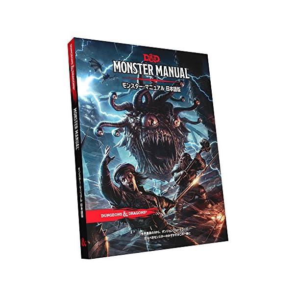 ダンジョンズ&ドラゴンズ モンスター・マニュアル第5版の商品画像
