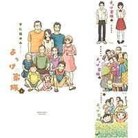 よっけ家族 1-4巻セット