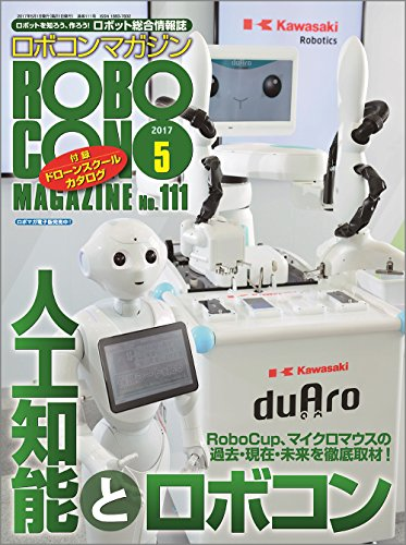 ロボコンマガジン 2017年 05 月号 [雑誌]