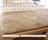 京都西川 シングルサイズ ムートンシーツ(オーストラリアショーンラム)