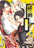 緋の纏 10巻 (IDコミックス ZERO-SUMコミックス)