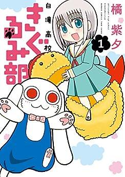 [橘紫夕]の白滝高校きぐるみ部 1 (バンブーコミックス)