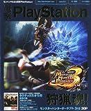 電撃 PlayStation (プレイステーション) 2010年 12/9号 [雑誌]