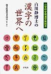 白川静博士の漢字の世界へ