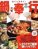 鍋奉行  レタスクラブムック  60161‐50 (レタスクラブMOOK) 画像