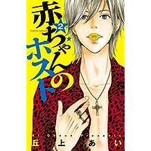 赤ちゃんのホスト(2) (BE・LOVEコミックス)