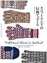 スコットランドの伝統てぶくろ: シェットランドとサンカ ふたつの地に伝わる手編みグローブとその歴史