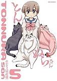 とんぬらさん 5 (IDコミックス REXコミックス)