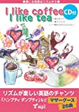 [通じる英語はリズムから]I like coffee I like tea(CD付) (I like coffee, I like tea)