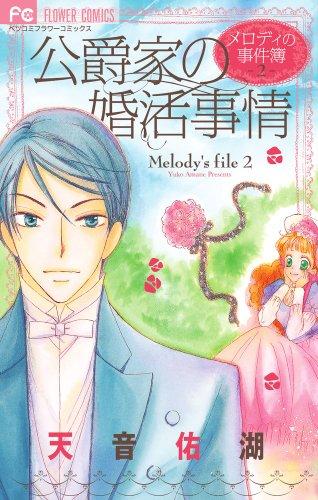 公爵家の婚活事情~メロディの事件簿2~ (Betsucomiフラワーコミックス)の詳細を見る