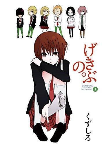 げきぶの。 1巻 (デジタル版ヤングガンガンコミックス)