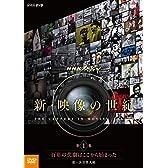 NHKスペシャル 新・映像の世紀 第1集 百年の悲劇はここから始まった 第一次世界大戦 [DVD]