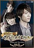 エロメン一徹のアルティメットレクチャー VOL.1[DVD]