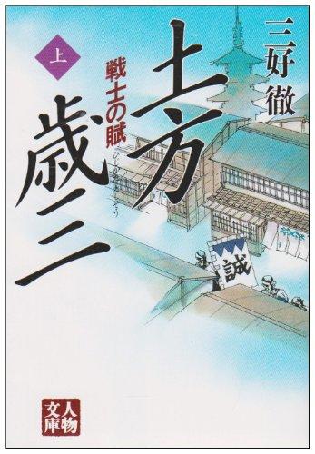 土方歳三—戦士の賦〈上〉 (人物文庫)