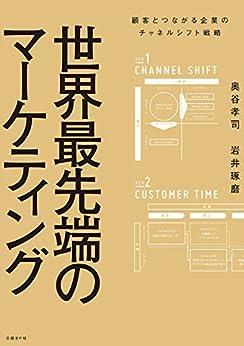 [奥谷孝司, 岩井琢磨]の世界最先端のマーケティング