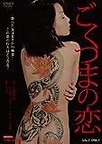 ごくつまの恋[DVD]