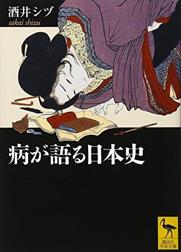 病が語る日本史 (講談社学術文庫)の詳細を見る