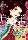 烏に単は似合わない 特装版(2) (コミックDAYSコミックス)