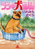 うちの犬物語 / いわみち さくら のシリーズ情報を見る