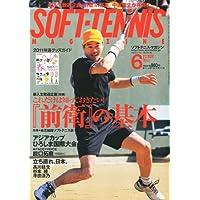 SOFT-TENNIS MAGAZINE (ソフトテニス・マガジン) 2011年 06月号 [雑誌]
