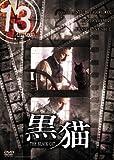 黒猫[DVD]