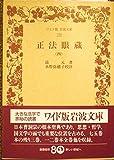 正法眼蔵〈4〉 (ワイド版岩波文庫)