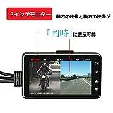 CHURACY バイク用 ドライブレコーダー 前後カメラ 常時録画 リア 日本語取説 Gセンサー 3インチ液晶 オートバイ ドラレコ (compact)