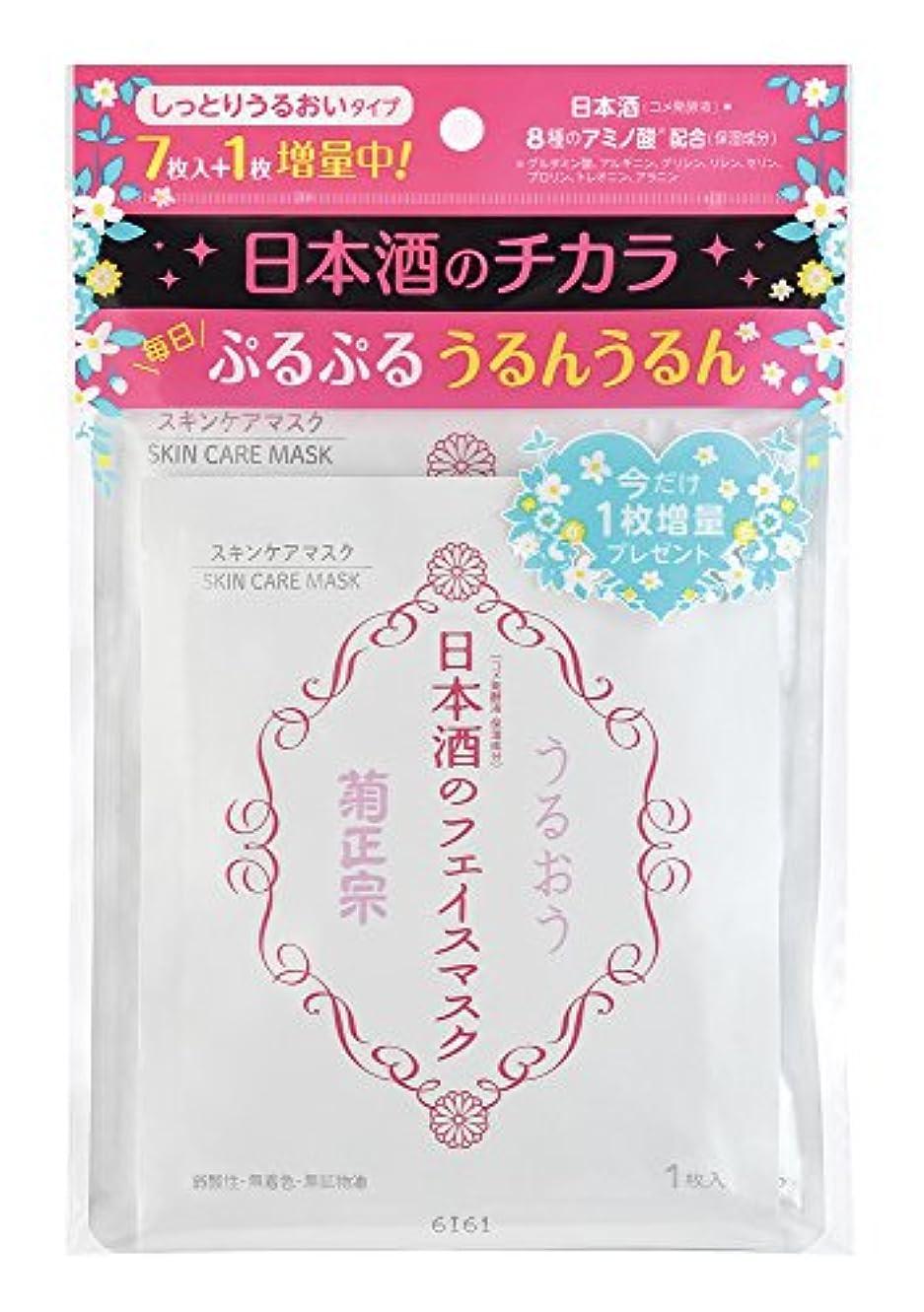 シリンダースタッフ審判菊正宗 日本酒のフェイスマスク 8枚入 (7枚入+1枚増量セット)