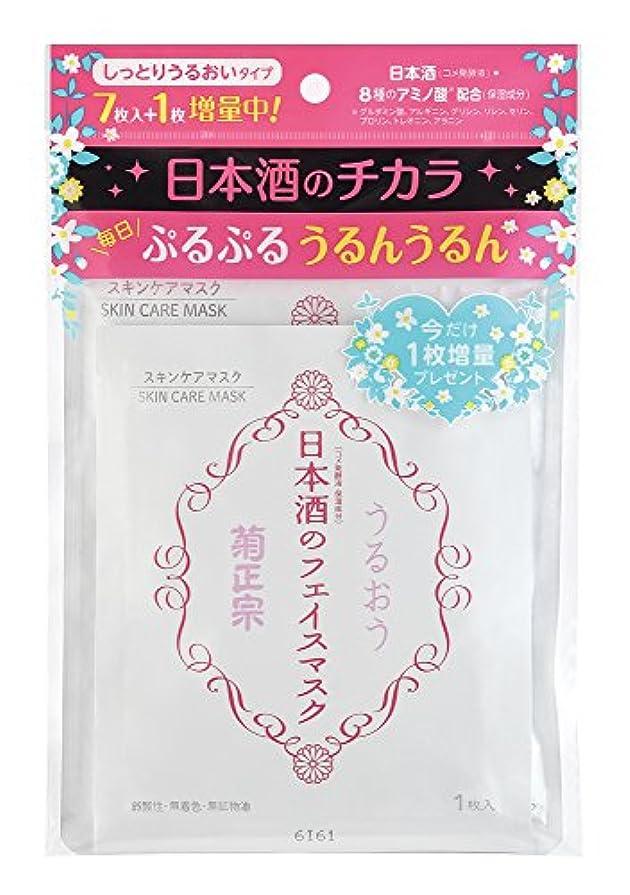 洗う不正確自信がある菊正宗 日本酒のフェイスマスク 8枚入 (7枚入+1枚増量セット)