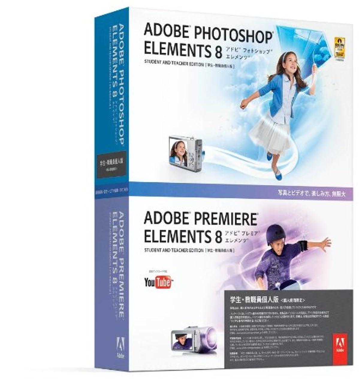 マカダム確認するクール学生?教職員個人版 Adobe Photoshop Elements 8 & Adobe Premiere Elements 8 日本語版 (要シリアル番号申請)