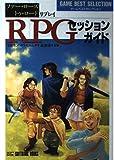 RPGセッションガイド―「ファー・ローズ・トゥ・ロード」リプレイ (ゲームベストセレクション)