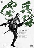 兵隊やくざ DVD-BOX 新価格版[DVD]