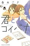 君とコイバナ (講談社コミックス別冊フレンド)