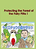 Protecting the Forest of the Fairy Pitta !: ヤイロチョウの森を守ろう! (English Edition)