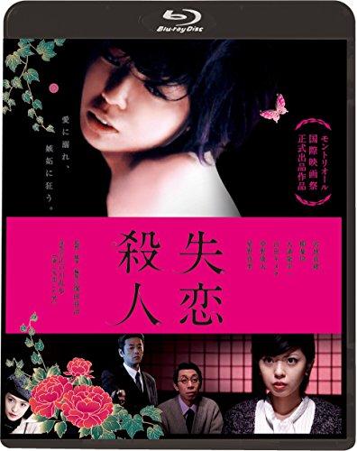 失恋殺人(新・死ぬまでにこれは観ろ! ) [Blu-ray]