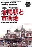 遼寧省008瀋陽駅と市街地 ~満鉄附属地と憧憬の「奉天」 (まちごとチャイナ)