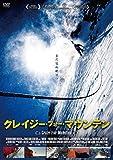 クレイジー・フォー・マウンテン [DVD]